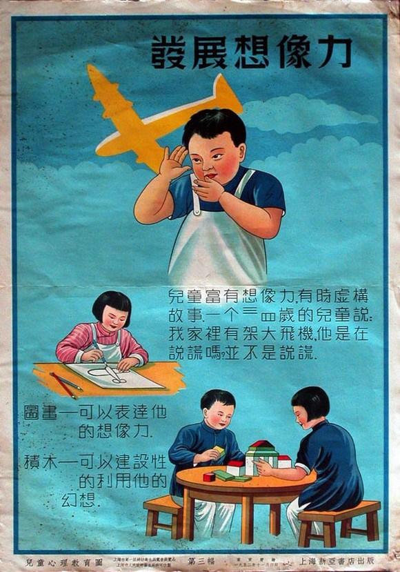Chinese Parenting (1)