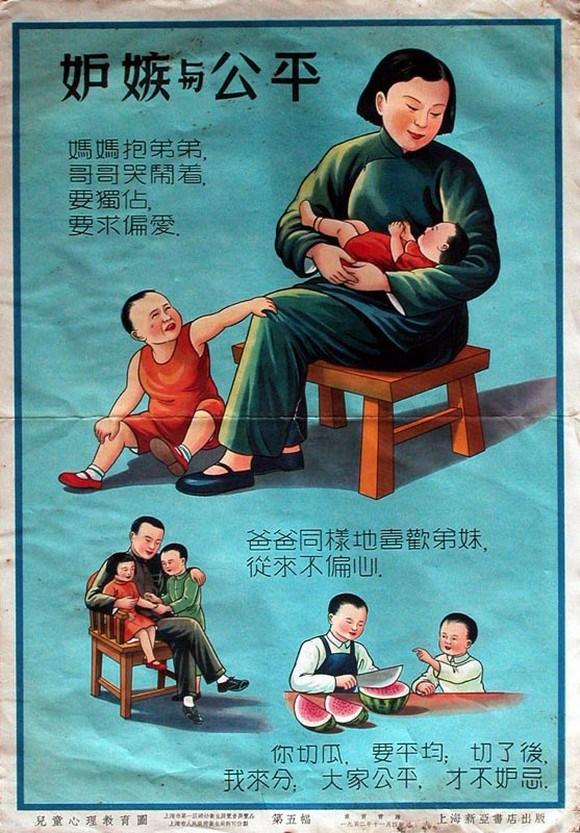 Chinese Parenting (3)
