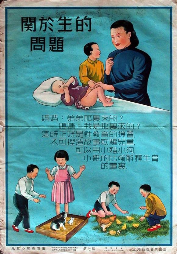 Chinese Parenting (5)
