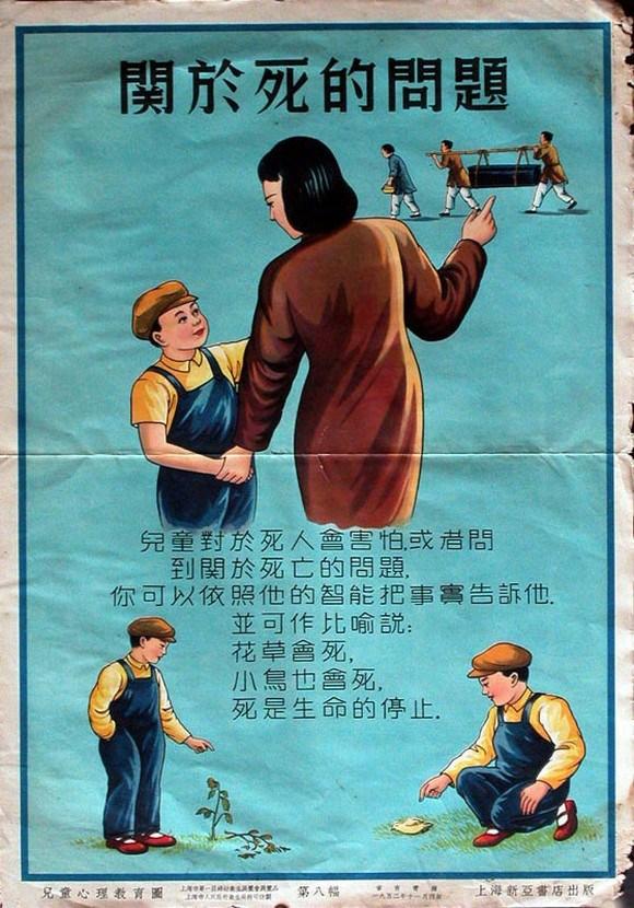 Chinese Parenting (6)
