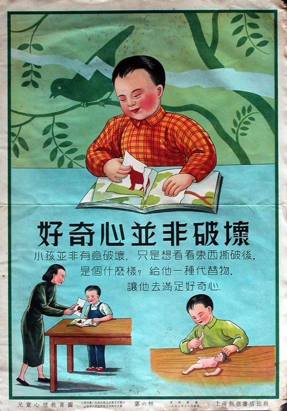 Chinese Parenting (7)