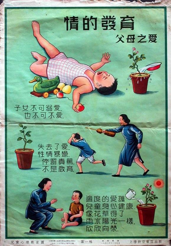 Chinese Parenting (8)